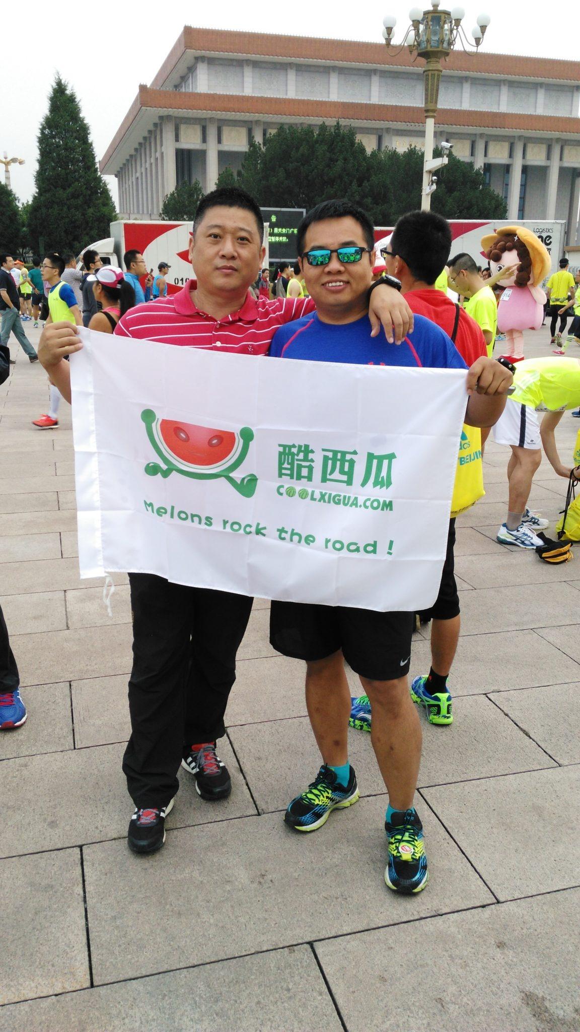 2013扬州国际马拉松_酷西瓜在2015北京马拉松 – 酷西瓜